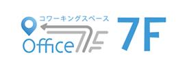 コワーキングスペース7F