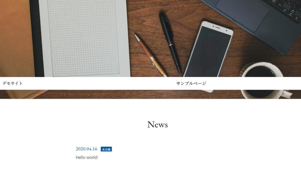 ホームページが表示された画面