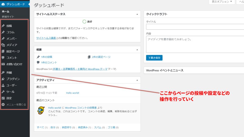 ホームページの管理画面