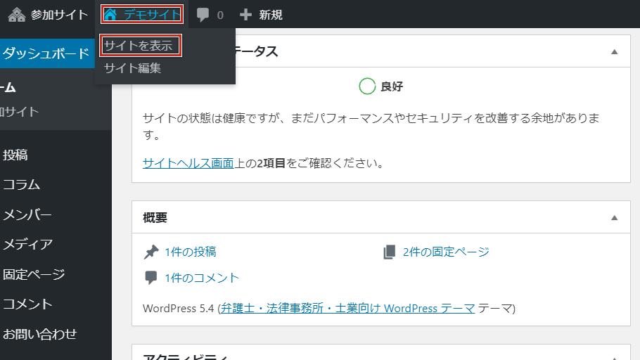 管理画面からホームページを表示する手順