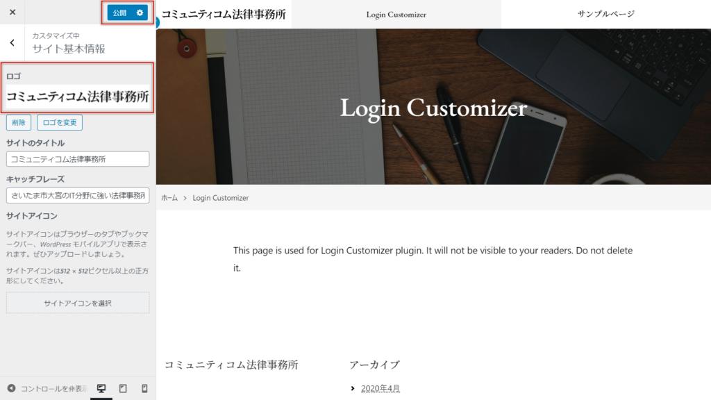 ロゴ画像がアップロードされた画面