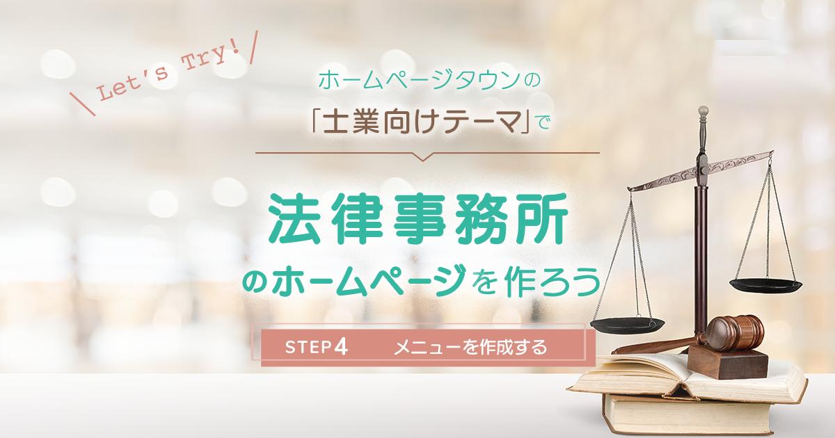 ホームページタウンの士業向けテーマで法律事務所のホームページを作ろう メニューを作成する