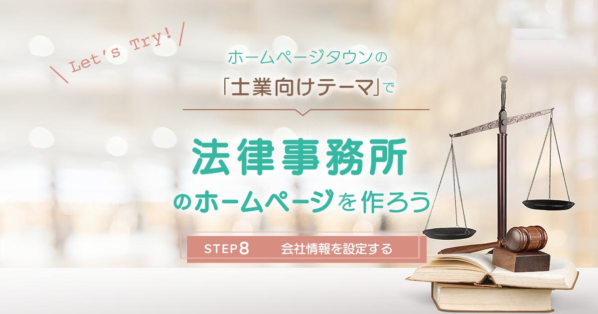 ホームページタウンの士業向けテーマで法律事務所のホームページを作ろう 会社情報を設定する