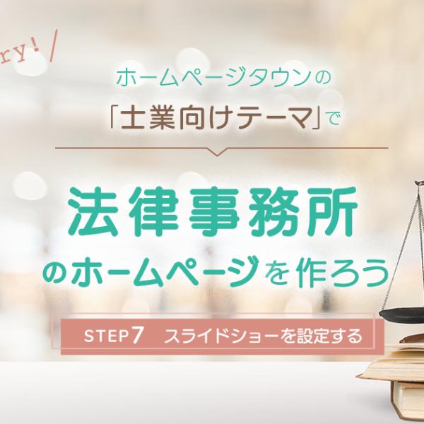 ホームページタウンの士業向けテーマで法律事務所のホームページを作ろう スライドショーを設定する