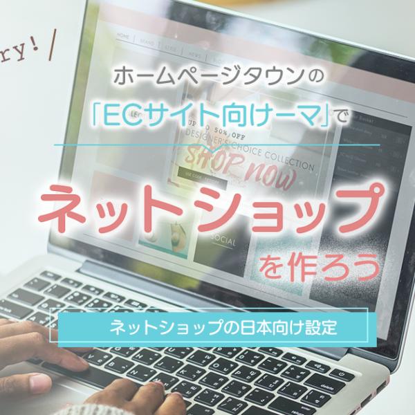 ネットショップの日本向け設定