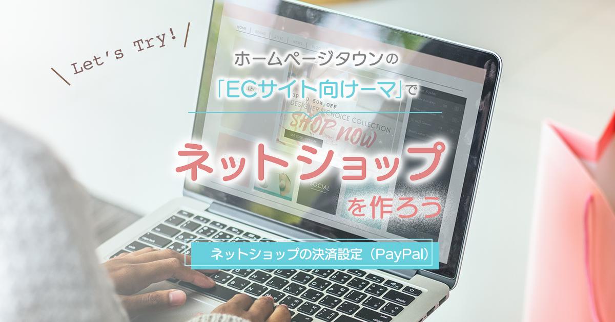 ネットショップの決済設定(PayPal)