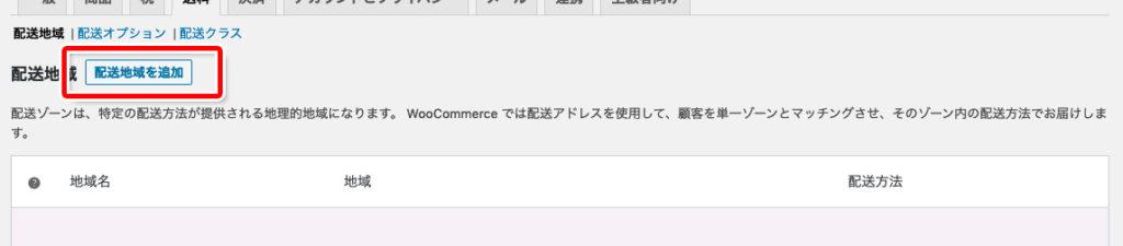 スクリーンショット:配送地域設定の配送地域を追加ボタン