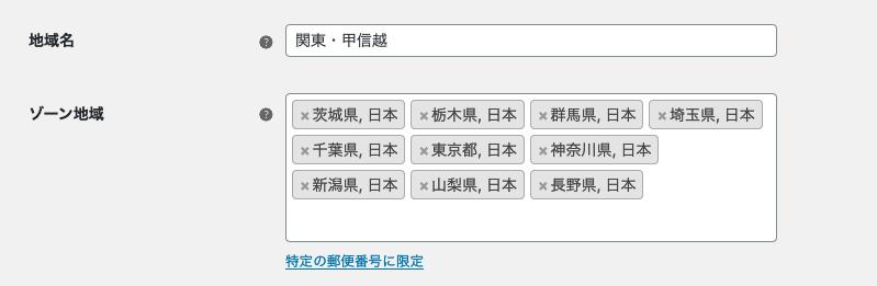スクリーンショット:配送地域詳細設定