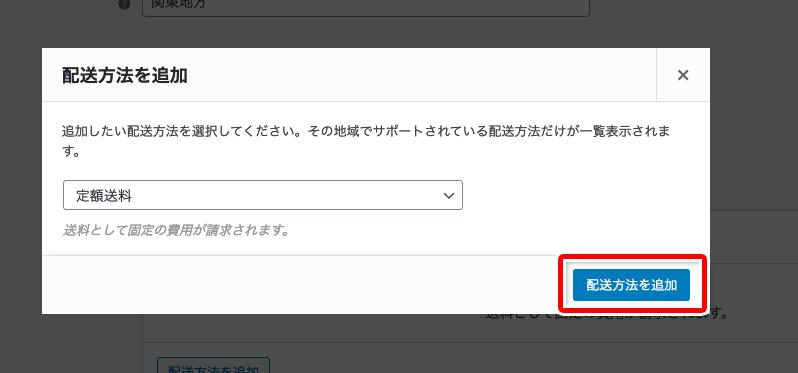 スクリーンショット:配送方法を追加設定