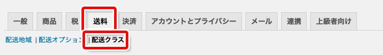 スクリーンショット:送料タブ/配送クラス