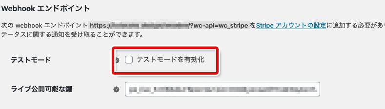 スクリーンショット:ショップのStripe設定