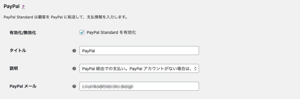 スクリーンショット:ショップのPayPal設定画面