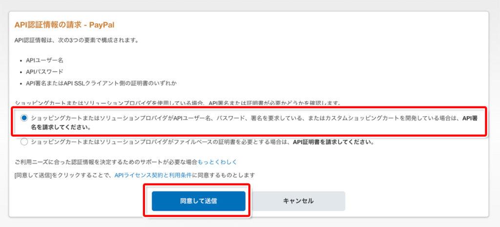 スクリーンショット:PayPalのAPI認証情報の請求画面