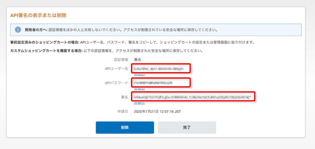 スクリーンショット:PayPalのAPI署名の表示または削除画面
