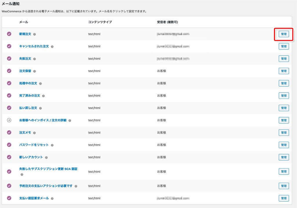 スクリーンショット:メール通知設定画面