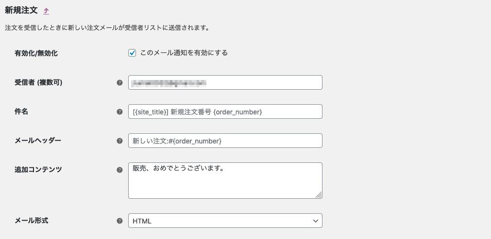 スクリーンショット:新規注文設定画面