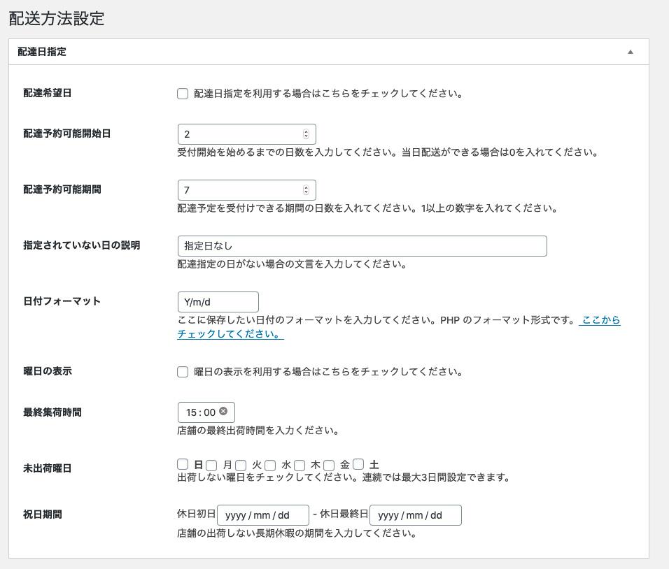 スクリーンショット:配達日指定設定画面