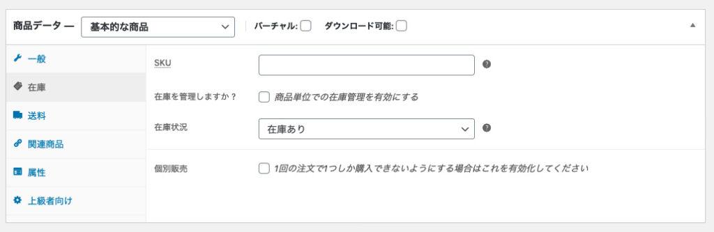 スクリーンショット:商品データ欄/在庫タブ