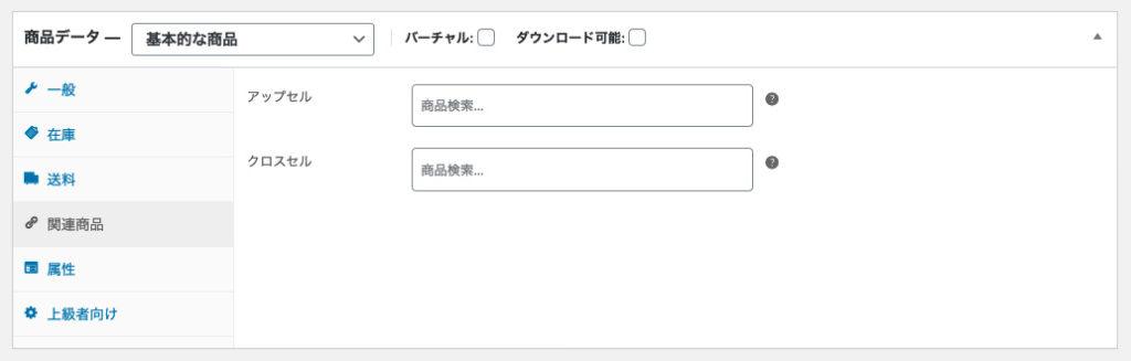 スクリーンショット:商品データ欄/関連商品タブ