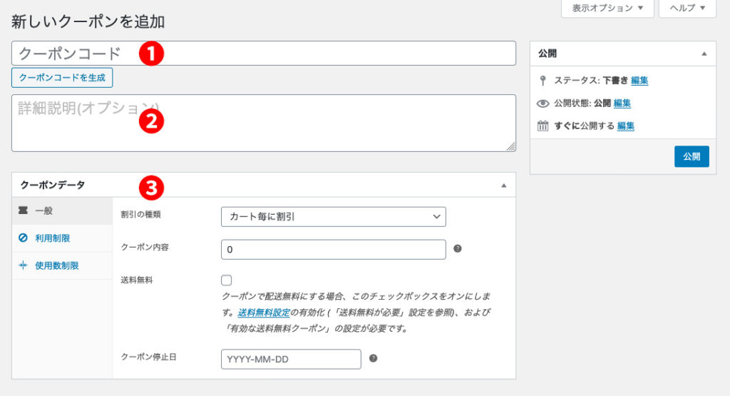 スクリーンショット:クーポン登録画面