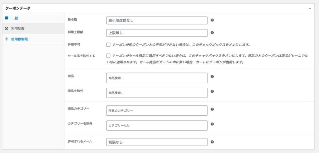 スクリーンショット:クーポンデータ/利用制限タブ