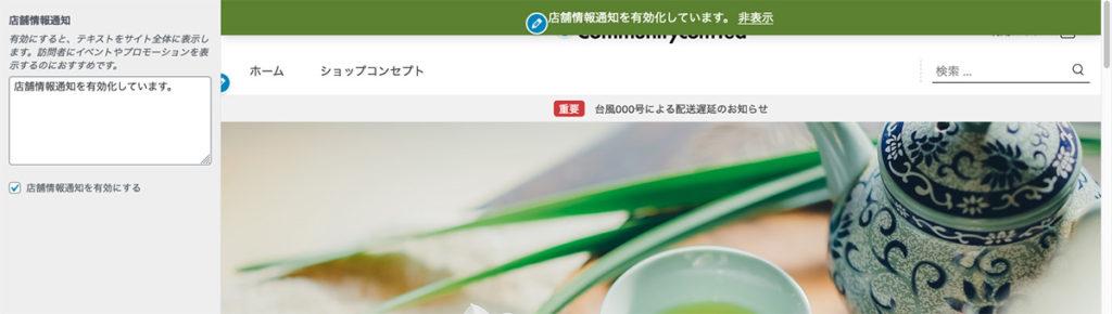 スクリーンショット:店舗情報通知設定画面