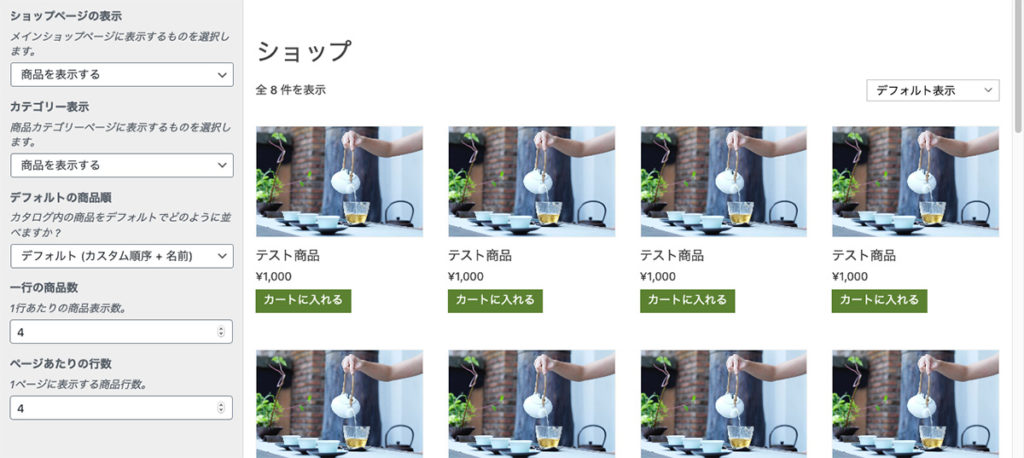 スクリーンショット:ショップカタログ設定画面