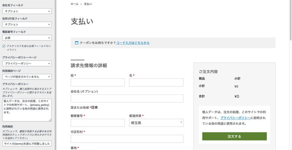 スクリーンショット:購入手続き設定画面